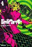 ジャバウォッキー 4 (4) (マガジンZコミックス)