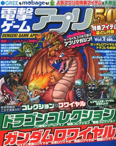 電撃ゲームアプリ Vol.1