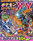 ポケモンカードXY 激闘ガイド 2014年 09月号 [雑誌]