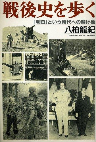 戦後史を歩く