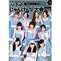 AKB48 じゃんけん大会公式ガイドブック2012 (光文社ブックス 103)