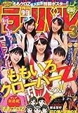 月刊 少年ライバル 2012年 03月号 [雑誌]