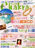 Chakra (チャクラ) Vol.22 2012年 09月号 [雑誌]