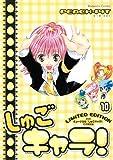 DVD付初回限定版 しゅごキャラ! 第10巻