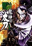 柳生無頼剣鬼神の太刀 1 (SPコミックス)