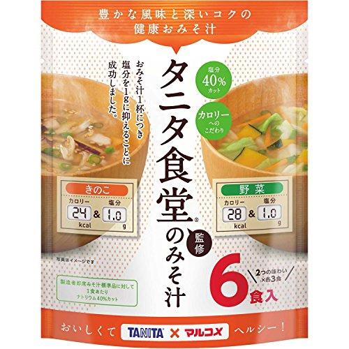 マルコメ お徳用タニタ監修減塩みそ汁野菜・きのこ 6食入り×7個(42食)