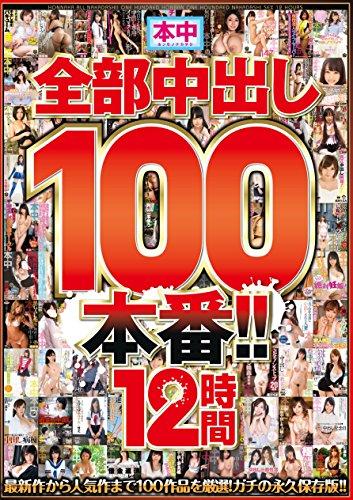 全部中出し100本番! ! 12時間 本中 [DVD]