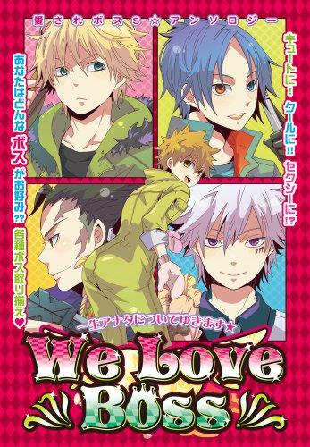 We Love Boss―同人誌アンソロジー集 (MARo COMICS)