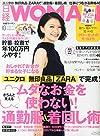 日経WOMAN(ウーマン)2015年10月号[雑誌]