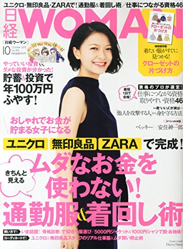 日経WOMAN2015年10月号
