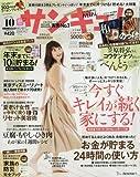 サンキュ!ミニ 2016年 10 月号 [雑誌]: サンキュ! 増刊