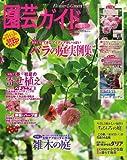 園芸ガイド 2014年 04月号 [雑誌]