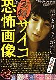 裏モノJAPAN ( ジャパン ) 5月号別冊 実録!サイコ恐怖画像2008 2008年 05月号