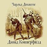 Djevid Kopperfild | Charles Dickens