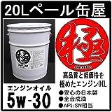 エンジンオイル 極  全合成油 20Lペール缶 日本製 5w-30 SN