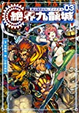神話創世RPG アマデウス03 絶界九龍城
