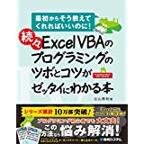 続々 Excel VBAのプログラミングのツボとコツがゼッタイにわかる本