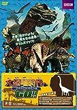 大恐竜時代へGO!!ブラキオサウルスのすべり台 [DVD]