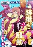 跡継ぎチン騒動!? 〜男子限定・乙女道場〜6 (♂BL♂らぶらぶコミックス)