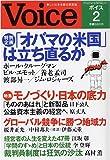 Voice (ボイス) 2009年 02月号 [雑誌]
