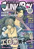 JUNK ! BOY (ジャンクボーイ) ふゆやすみ号 2010年 01月号 [雑誌]