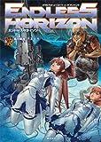 メタルヘッドエクストリーム サプリメント エンドレスホライゾン (Role&Roll RPGシリーズ)(高平 鳴海/F.E.A.R.)