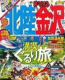 まっぷる 北陸・金沢 '15 (国内 | 観光 旅行 ガイドブック | マップルマガジン)