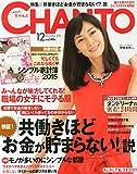 CHANTO (ちゃんと) 2014年 12月号