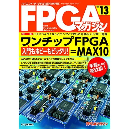 FPGAマガジンNo.13