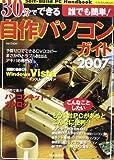 30分でできる自作パソコンガイド―目的別・自作PC実例集 (2007)
