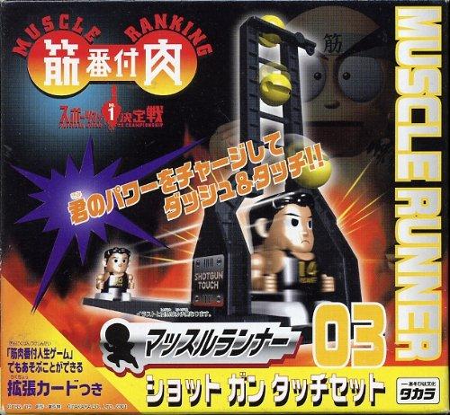 筋肉番付 スポーツマンNo.1決定戦 マッスルランナー03ショットガンタッチセット