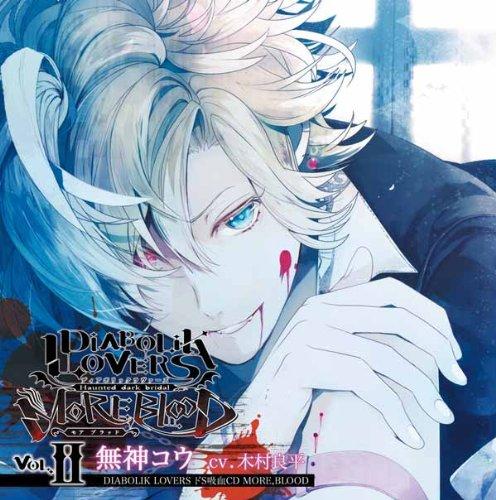 DIABOLIK LOVERS ドS吸血CD MORE,BLOOD Vol.02 コウ CV.木村良平