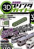 鉄道模型3Dプリンタガイド (NEKO MOOK)