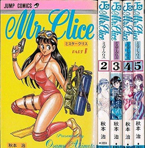 Mr.Clice(ミスター・クリス) コミック 1-5巻セット (ジャンプコミックス)