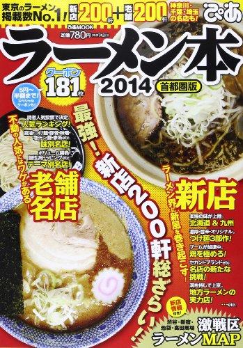 ぴあラーメン本 2014―東京のラーメン掲載数No.1最強!新店200軒総ざ (ぴあMOOK)