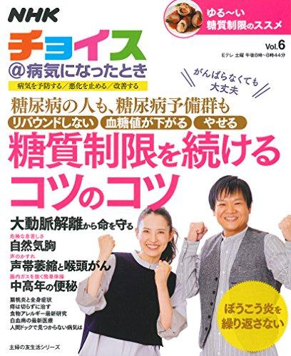 NHKチョイス@病気になったときVol.6―糖質制限を続けるコツのコツ (主婦の友生活シリーズ)