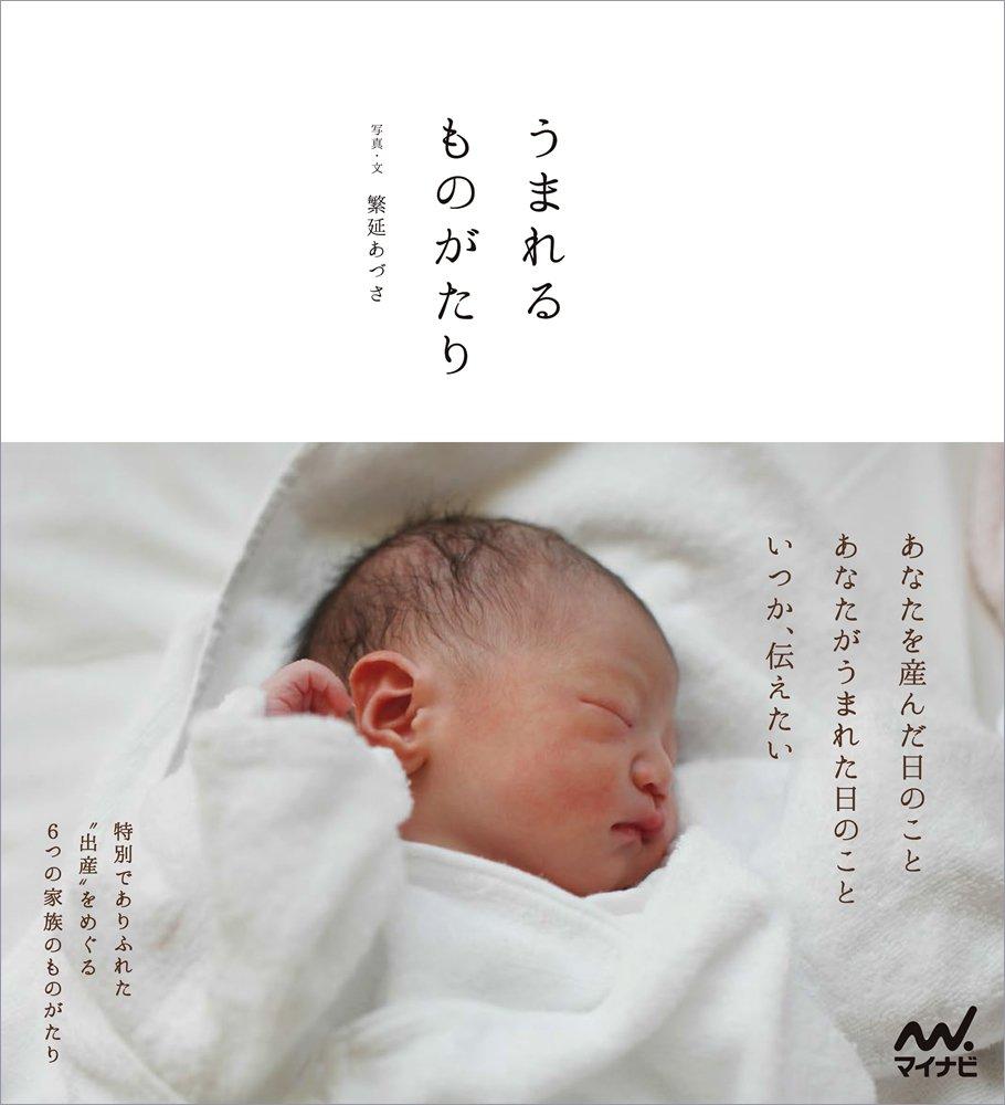 出産シーンをまとめた感動の写真集『うまれるものがたり』。命の尊さを思い出させてくれる