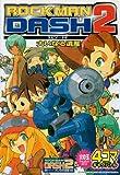 ロックマンDASH2 大いなる遺産 4コマギ (火の玉ゲームコミックシリーズ)