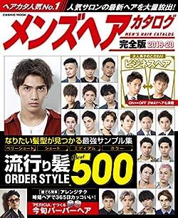 メンズヘアカタログ 完全版2019-20
