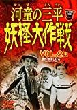 河童の三平 妖怪大作戦 VOL.2[DVD]