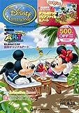 ディズニーファンタジーショップカタログ 2011夏号―BELLE MAISON ([バラエティ])