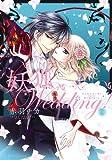 妖狐Wedding!(前) (ミッシィコミックスNextcomicsF)