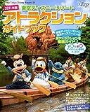 東京ディズニーリゾート アトラクションガイドブック 2011年版 (My Tokyo Disney Resort)