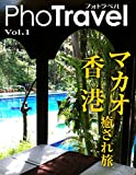 PhoTravel vol1 マカオ・香港