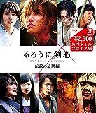 るろうに剣心 伝説の最期編 Blu-rayスペシャルプライス版