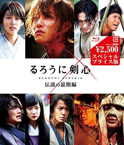 るろうに剣心 伝説の最期編 Blu-rayスペシャルプライス版 -