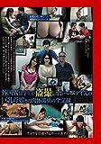 外国人留学生が盗撮したホームステイ先の巨乳母娘との肉体関係の全記録(GG-124) [DVD]イメージ