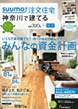 SUUMO注文住宅 神奈川で建てる 2014年秋冬号