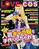 LOVE-COS~ラブコス (レディブティックシリーズ3236)