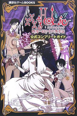 XXXHOLiC~四月一日の十六夜草話~公式コンプリートガイ (講談社ゲームBOOKS)